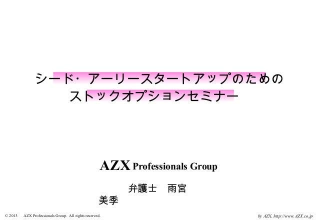 シード・アーリースタートアップのための                   ストックオプションセミナー                                                      AZX Professionals...