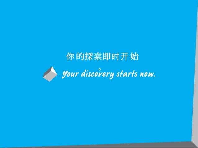 你 的探索即时开 始     。