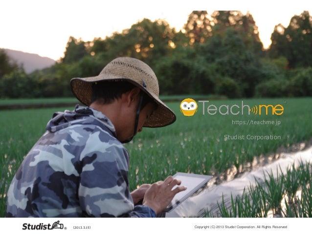 https://teachme.jp                                Studist Corporation(2013.3.15)   Copyright (C) 2013 Studist Corporation....