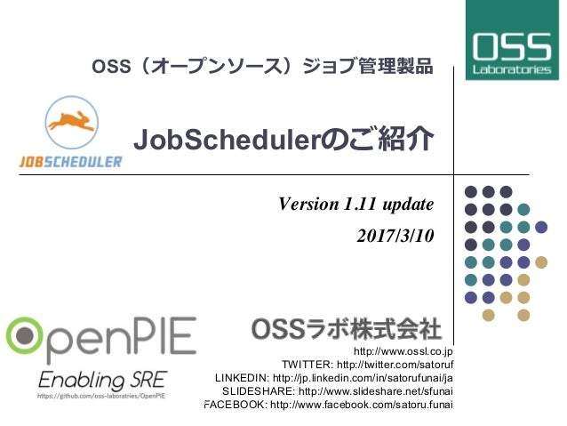 OSS(オープンソース)ジョブ管理製品 JobSchedulerのご紹介 Version 1.11 update 2017/3/10 http://www.ossl.co.jp TWITTER: http://twitter.com/sator...