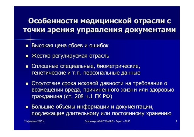 Проблемы управления документами в здравоохранении в условиях внедрения ИКТ Slide 2