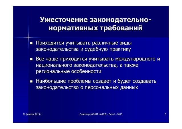 Проблемы управления документами в здравоохранении в условиях внедрения ИКТ Slide 3