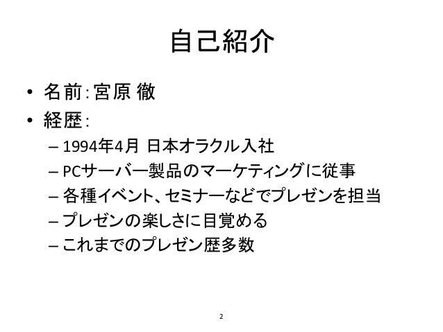 誰にでもできるプレゼン入門 〜解脱プレゼンの極意〜 Slide 2