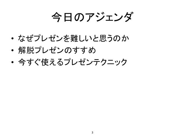 誰にでもできるプレゼン入門 〜解脱プレゼンの極意〜 Slide 3