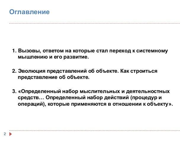 В.Алейник -- системные подходы П.Чекланда и Г.П.Щедровицкого Slide 2
