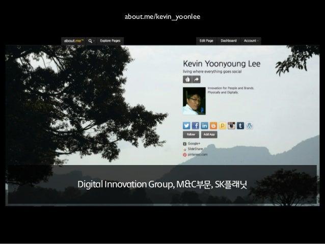 소셜미디어 시대의 브랜딩 전략 & Beyond Slide 2