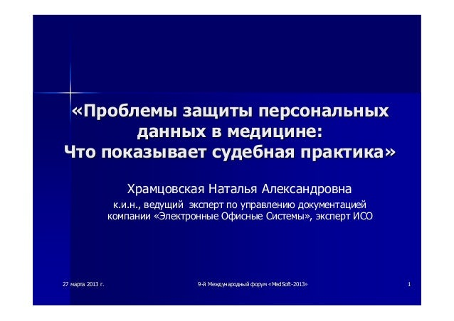 2727 мартамарта 20132013 гг.. 99--йй МеждународныйМеждународный форумфорум ««MedSoftMedSoft--20132013»» 11««ПроблемыПробле...