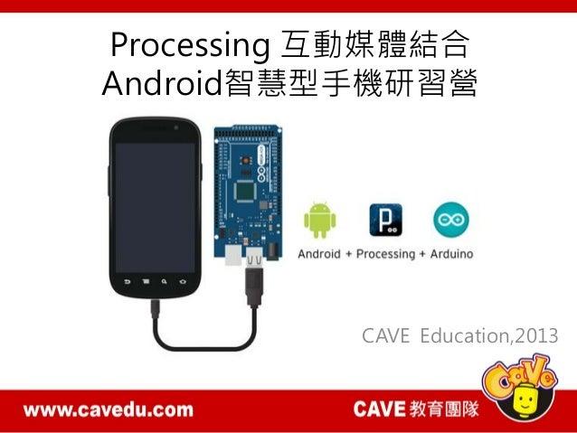 Processing 互動媒體結合Android智慧型手機研習營CAVE Education,2013