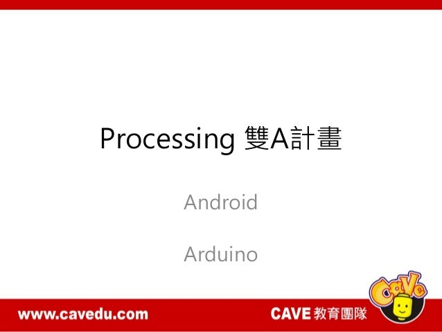 Processing 雙A計畫AndroidArduino