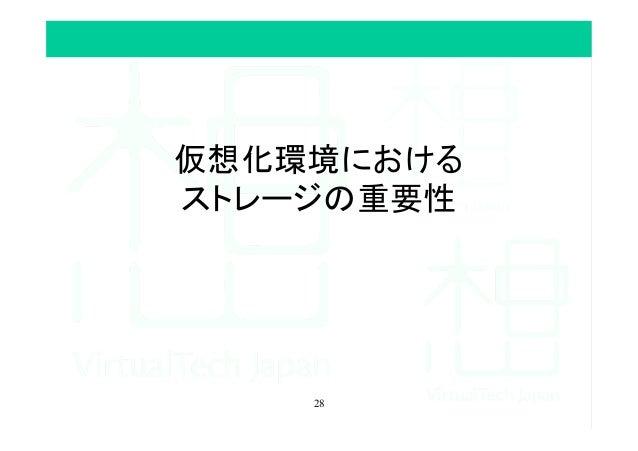 仮想化環境における ストレージの重要性 28
