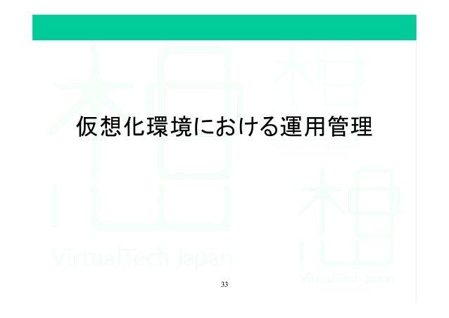 仮想化環境における運用管理 33