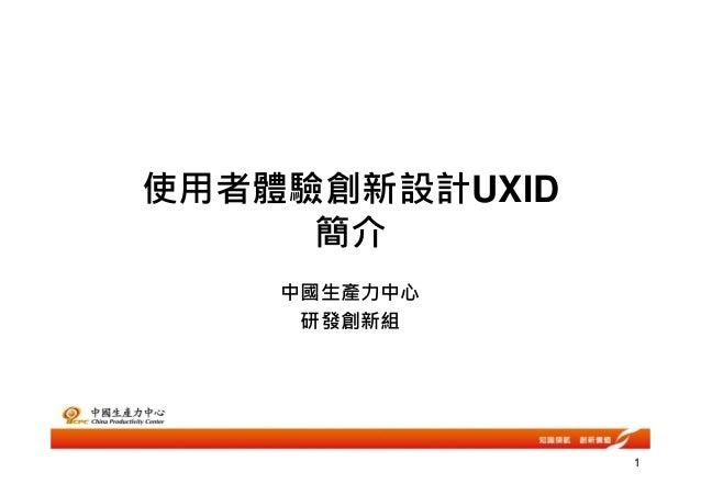 使用者體驗創新設計UXID簡介1簡介中國生產力中心研發創新組
