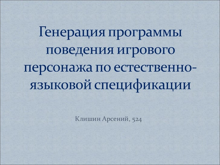 Клишин Арсений, 524