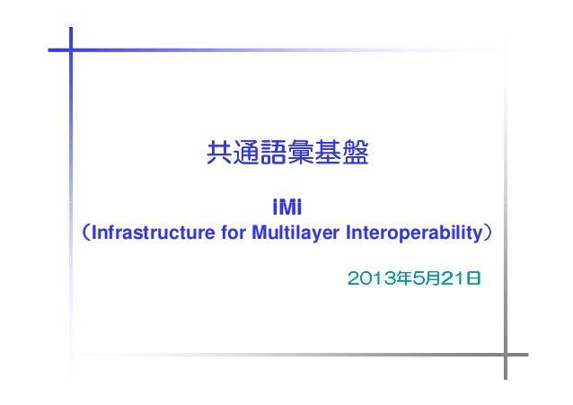 共通語彙基盤 IMI (Infrastructure for Multilayer Interoperability) ) 2013年 2013年5月21日 21日