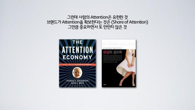 *Source:McKinsey,HarvardBusinessReview,Dec2010AttentionAttention매스미디어 환경에서의 Marketing FunnelBig Attention & Big Resource