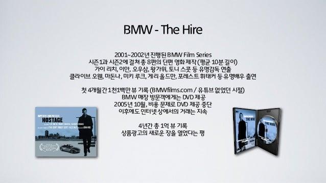 MINI-Hammer&CoopA new short film series for MINI (BMW) in 2007전격 Z작전, 스타스키와 허치, 미녀삼총사 등의 코믹 패러디http://youtu.be/faqwIr3e-Is