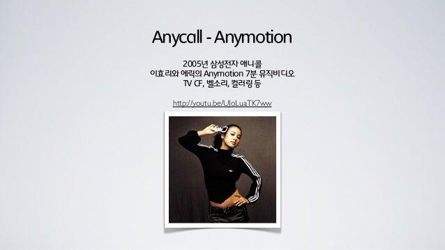 Anycall-Anyclub