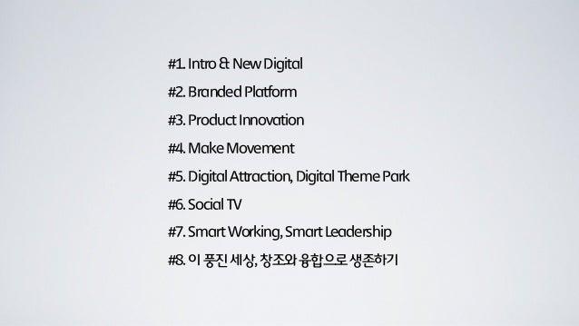 #1.Intro&NewDigital#2.BrandedPlatform#3.ProductInnovation#4.MakeMovement#5.DigitalAttraction,DigitalThemePark#6.SocialTV#7...