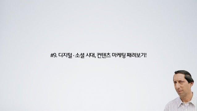 #9.디지털·소셜시대,컨텐츠마케팅째려보기!