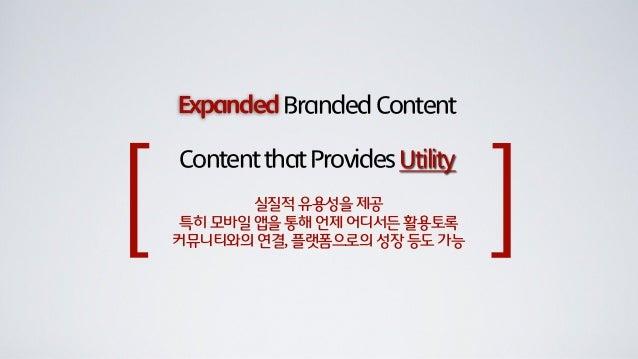 매력은기본BrandedContent의전략적포인트도반영해야