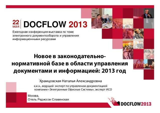 Ежегодная конференция-выставка по теме электронного документооборота и управления информационными ресурсами DOCFLOW 201322...