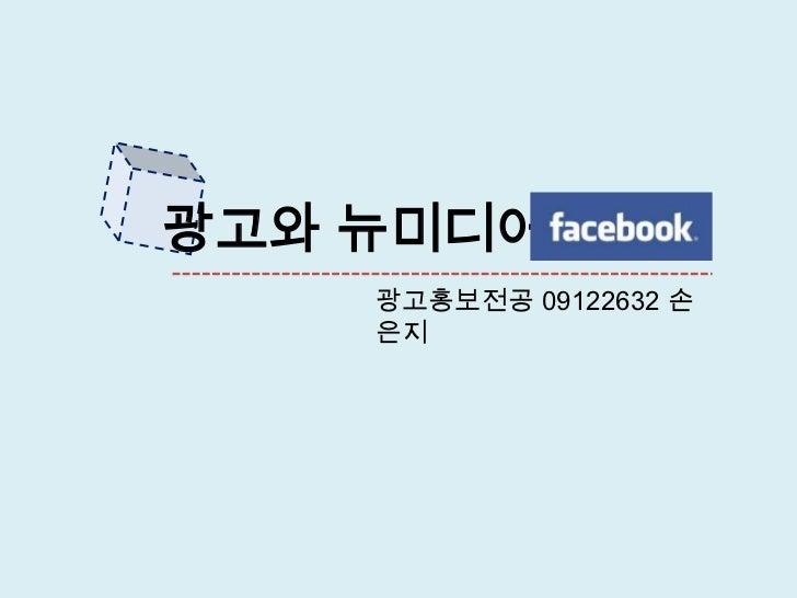 광고와 뉴미디어 <br />광고홍보전공 09122632 손은지<br />
