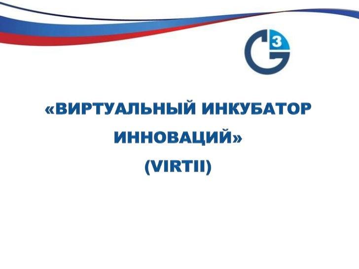 «Виртуальный инкубатор инноваций»  (virtii)<br />