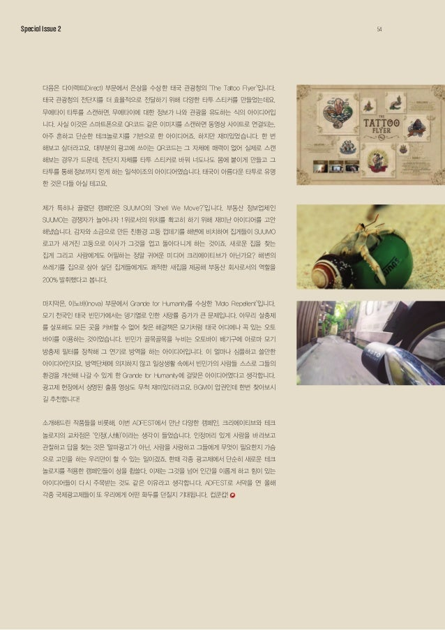 2016 광고주 및 광고회사 현황조사(출처:광고정보센터)