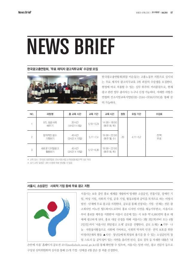지난 3월 15일(화) 말레이시아 쿠알라룸푸르에서 AFAA(아시아광고연맹) 10차 EXCOM 회의가 개최되었다. 이날 회의는 신임 회 장을 중심으로 처음 진행한 아시아광고연맹 임원진 회의로 한국에서는 AFAA 한국지부 ...