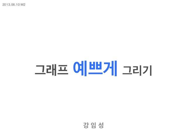 강 임 성그래프 예쁘게 그리기2013.06.10 M2