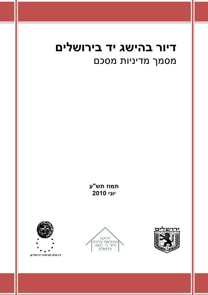 """דיור בהישג יד בירושלים                         מסמך מדיניות מסכם                            תמוז תש""""ע               ..."""