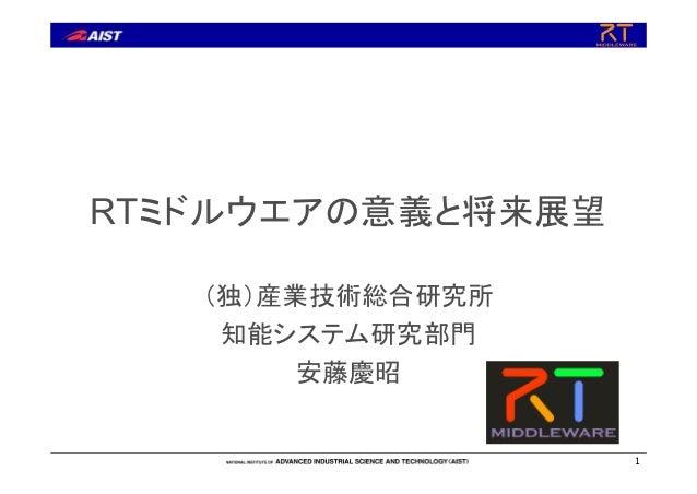 RTミドルウエアの意義と将来展望(独)産業技術総合研究所知能システム研究部門安藤慶昭1