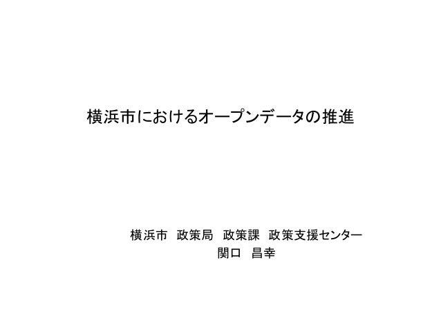 横浜市におけるオープンデータの推進横浜市 政策局 政策課 政策支援センター 関口 昌幸