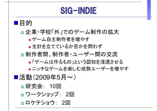 SIG-INDIE10_「PlayStation Mobileの現状と可能性」_概要_七邊信重 Slide 2
