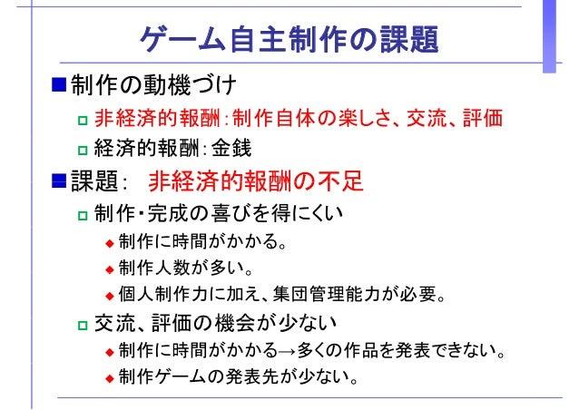 SIG-INDIE10_「PlayStation Mobileの現状と可能性」_概要_七邊信重 Slide 3