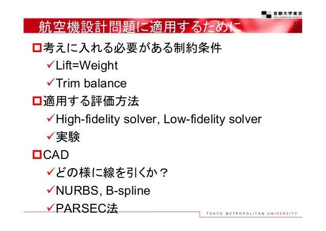 東大航空宇宙工学科ゼミ 夜輪講「航空宇宙機設計における発見的最適化法の応用」at東京大学 今村先生