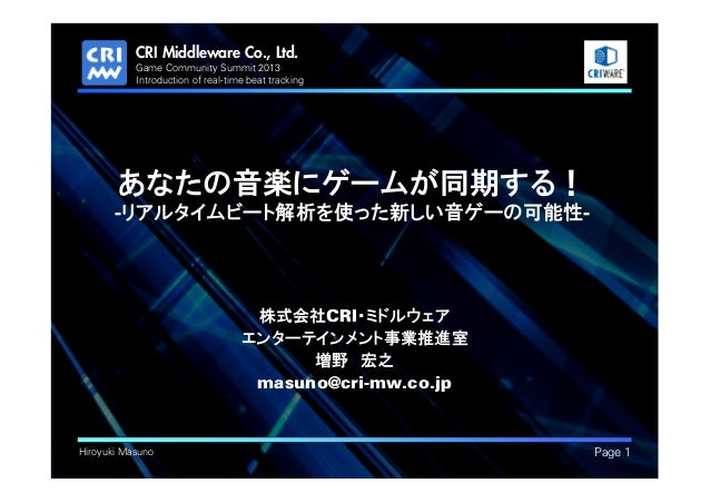 .Hiroyuki MasunoCRI Middleware Co., Ltd.Game Community Summit 2013Introduction of real-time beat trackingPage 1あなたの音楽にゲームが...
