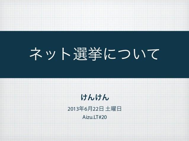 ネット選挙についてけんけん2013年6月22日 土曜日Aizu.LT#20