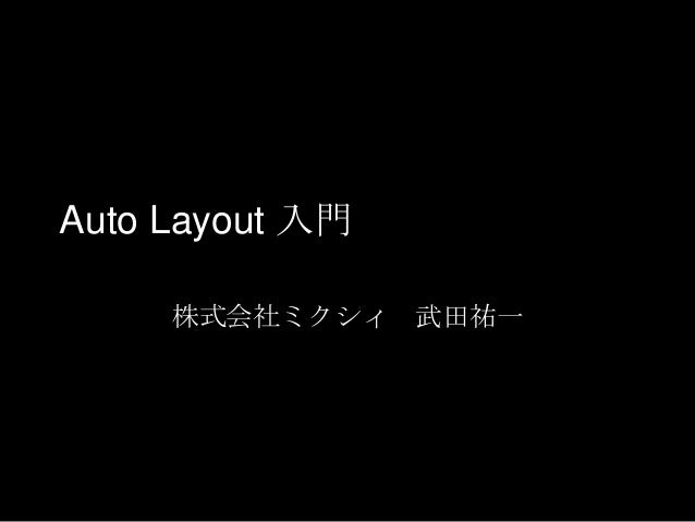 Auto Layout 入門 株式会社ミクシィ 武田祐一
