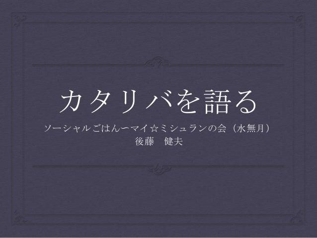 カタリバを語る ソーシャルごはん〜マイ☆ミシュランの会(水無月) 後藤 健夫