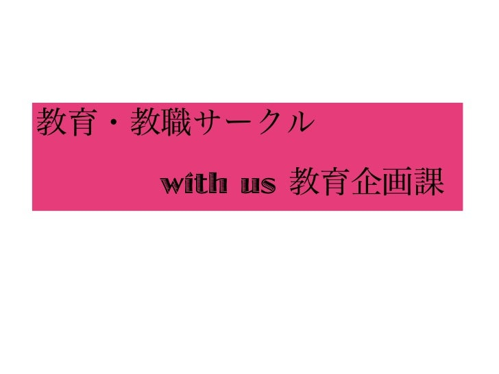 with us