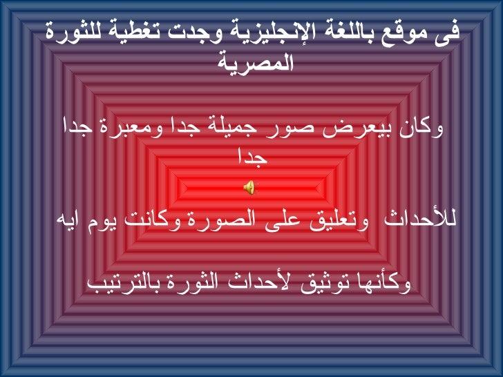 فى موقع باللغة الإنجليزية وجدت تغطية   للثورة المصرية    وكان بيعرض صور جميلة جدا ومعبرة جدا جدا  للأحداث وتعليق على ال...