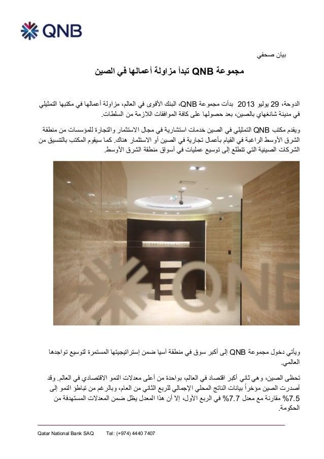 Qatar National Bank SAQ Tel: (+974) 4440 7407 P.O. Box 1000, Doha, Qatar Fax:(+974) 4441 3753 qnb.com.qa ﺻﺣﻔﻲ ﺑﻳ...