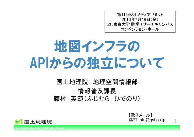 Ministry of Land, Infrastructure, Transport and TourismGeospatial Information Authority of Japan 地図インフラの APIからの独立について 国土地理...
