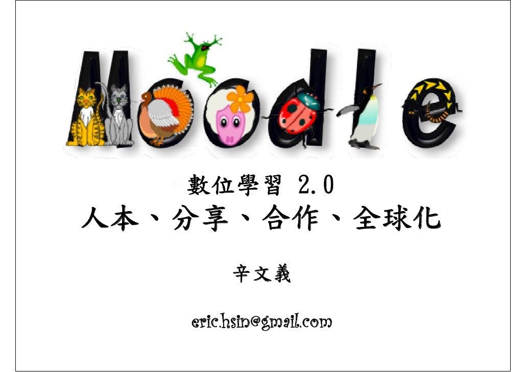 數位學習 2.0人本、分享、合作、全球化人本 分享 合作 全球化        辛文義   eric.hsin@gmail.com             g