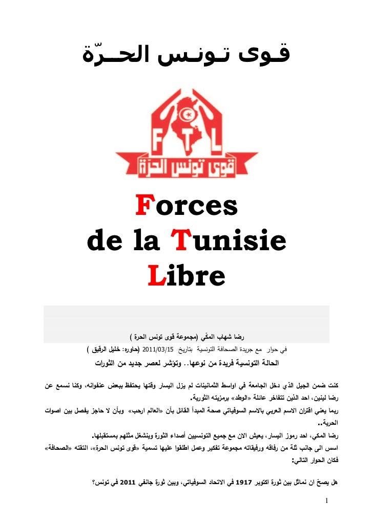 ﻗـﻮﻯ ﺗـﻮﻧـﺲ ﺍﻟﺤــﺮّﺓ                  Forces               de la Tunisie                   Libre            ...
