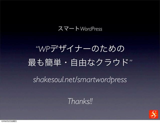 """スマートWordPress """"WPデザイナーのための 最も簡単・自由なクラウド"""" shakesoul.net/smartwordpress Thanks!! 13年8月2日金曜日"""
