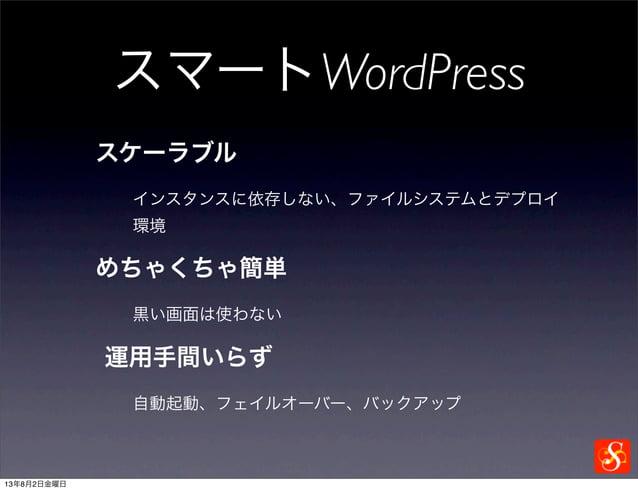 スマートWordPress スケーラブル インスタンスに依存しない、ファイルシステムとデプロイ 環境 めちゃくちゃ簡単 黒い画面は使わない 運用手間いらず 自動起動、フェイルオーバー、バックアップ 13年8月2日金曜日