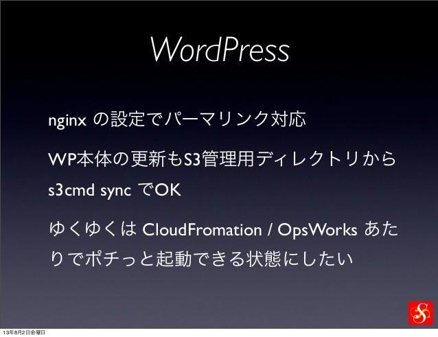 WordPress nginx の設定でパーマリンク対応 WP本体の更新もS3管理用ディレクトリから s3cmd sync でOK ゆくゆくは CloudFromation / OpsWorks あた りでポチっと起動できる状態にしたい 13年...