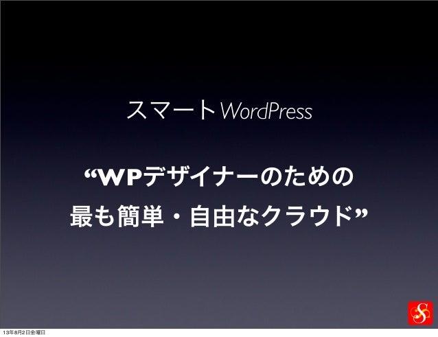 """スマートWordPress """"WPデザイナーのための 最も簡単・自由なクラウド"""" 13年8月2日金曜日"""
